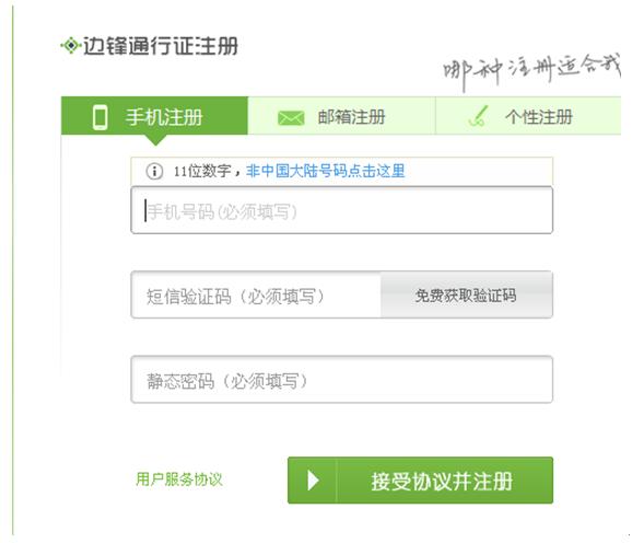 边锋通行证注册
