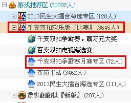 千变双扣争霸赛之3G大战PC第二季5月线上月赛今日开赛