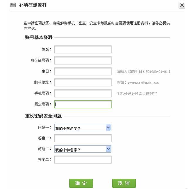 注册资料补填界面