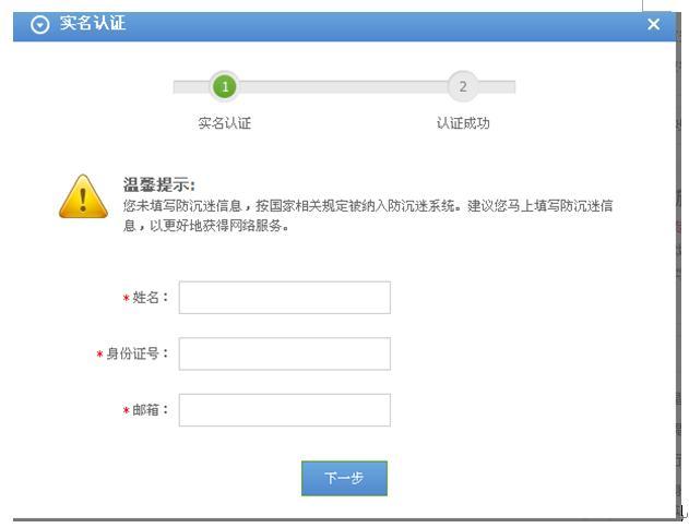 实名认证输入框