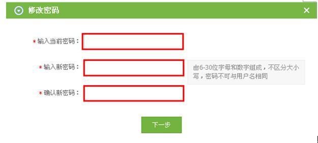 修改密码界面