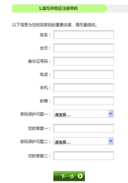 注册资料找回密码