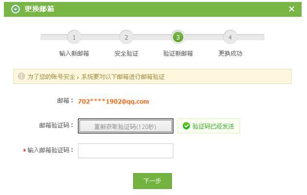 邮箱认证界面