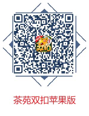 茶苑双扣苹果版
