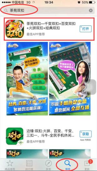 茶苑双扣IOS版,茶苑双扣Ipad版,茶苑双扣苹果版
