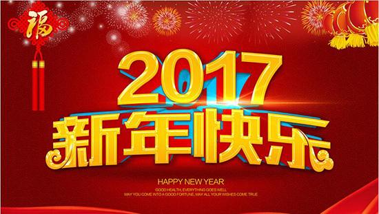2017年春节假期公告