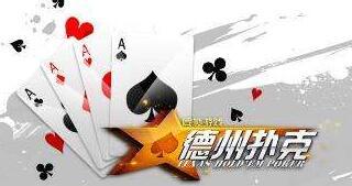 德州扑克悬牌之前下注原则与技巧(3)