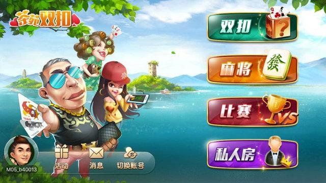 茶苑百变双扣游戏下载