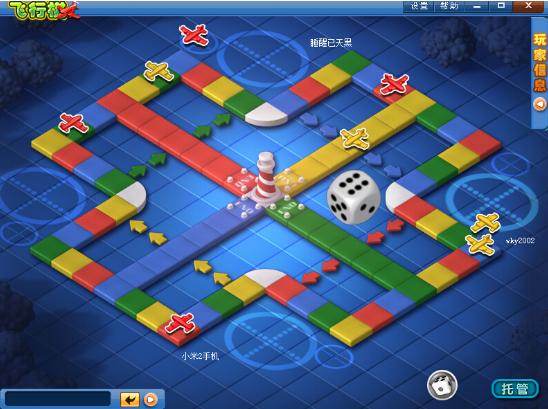 飞行棋的玩法技巧