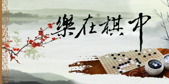 围棋的基本规定
