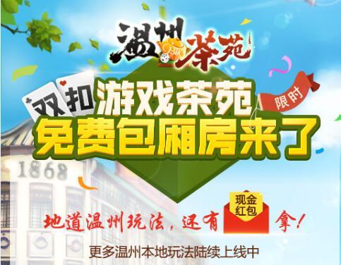 温州茶苑双扣用炸和实战技巧分享