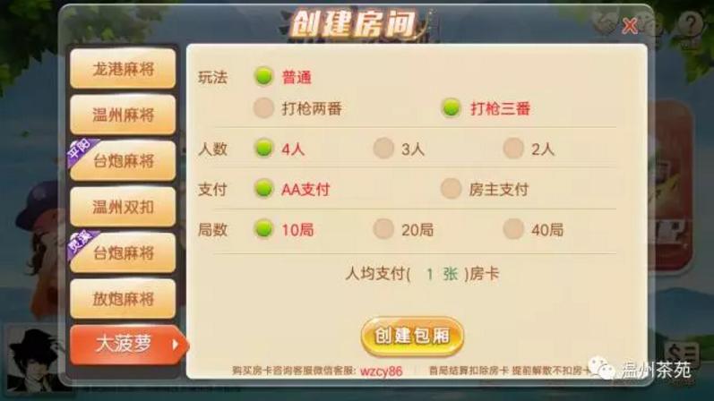 温州茶苑十三张下载