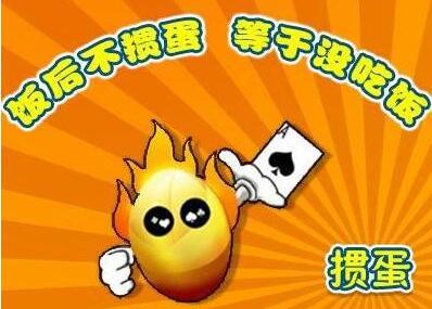 网站首页 资讯                               淮安掼蛋游戏起源于