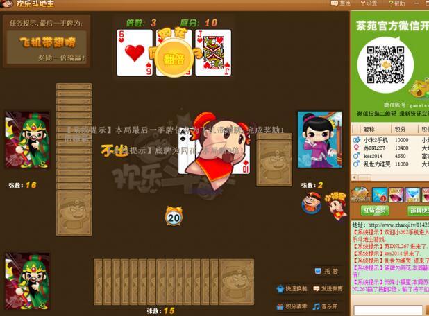 欢乐斗地主游戏叫牌技巧