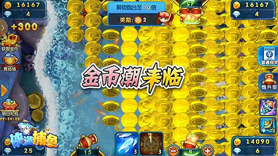 捕魚獲大量金幣方法